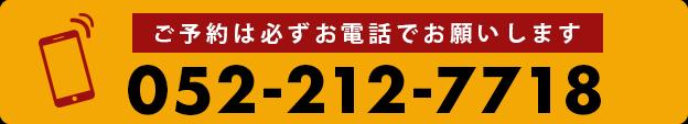 052-212-7718